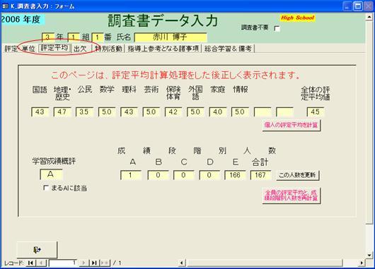 調査書入力画面2