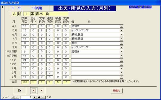 """>出欠を月毎に入力する画面"""" /></p> <p>授業日数を全員にコピーする機能があります。備考はドロップダウンリストから選ぶだけです。出欠をEXCELから取り込む機能があります。10月は前期、後期に分けて入力することも可能です。</p> <h3>出欠を学期毎に入力する画面</h3> <p><img src="""