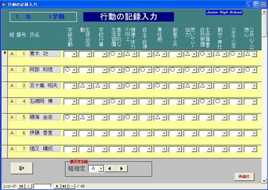 行動の記録入力画面