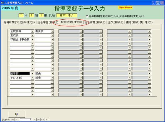 指導要録入力画面3