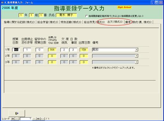 指導要録入力画面5